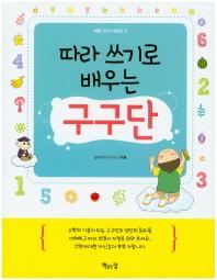 따라 쓰기로 배우는 구구단(따라 쓰기 시리즈 2)