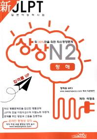 신 JLPT 일본어능력시험 N2: 청해(상상)