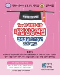 대입심층면접 건축계열 모의평가(2022)(Top 10 대학을 위한)(개정판)(자연이공영역 5개계열 시리즈 2)