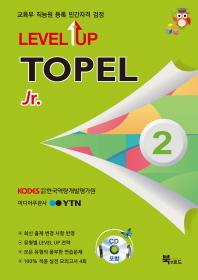 TOPEL Jr 2급(Level Up)(CD3장포함)