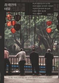 중국인의 이유(양장본 HardCover)