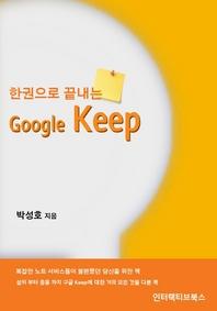 한권으로 끝내는 구글 Keep