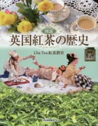 [해외]圖說英國紅茶の歷史