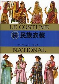 民族衣裝 續