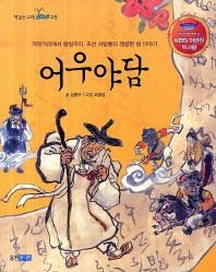 어우야담(별책부록포함)(책 읽는 고래 고전)