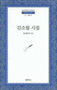 김소월 시집(범우문고 16)