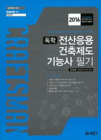 전산응용 건축제도 기능사 필기(2016)(독학)