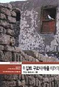 이집트 구르나 마을 이야기(열화당 미술 책방 4)