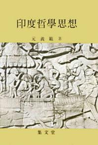인도철학사상 /집문당(1-090100)