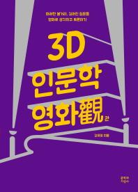 3D 인문학 영화관(밝은 눈 11)