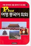 여행 중국어 회화(PLUS)