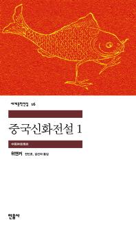 중국신화전설 1(세계문학전집 16)