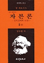 자본론. 1(상)(경제학고전선집 7)