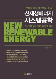 신재생에너지 시스템공학