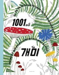 1001마리 개미(아트사이언스)(양장본 HardCover)