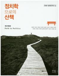 정치학으로의 산책