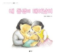 내 동생이 태어났어(엄마와 함께 보는 성교육 그림책 1)