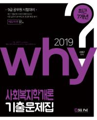 사회복지학개론 기출문제집(2019)(Why)