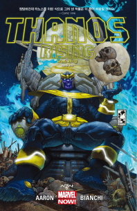 타노스 라이징(Thanos rising)(시공 그래픽 노블)