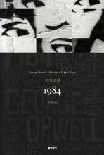 1984(세계문학전집 15)