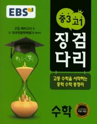 중3 고1 수학(2017)(EBS 징검다리)