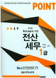 Point 전산세무 1급(2017)(케이렙(KcLep)에 의한)(16판)