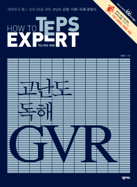 TEPS EXPERT GVR(HOW TO)