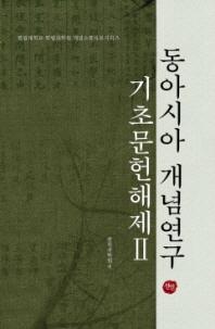 동아시아 개념연구 기초문헌해제. 2(한림대학교 한림과학원 개념소통자료총서)(양장본 HardCover)