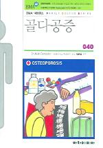 골다공증(FAMILY DOCTOR SERIES 40)