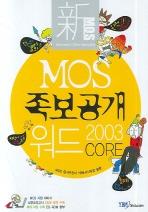 MOS 족보공개 워드 2003 CORE(CD1장포함)