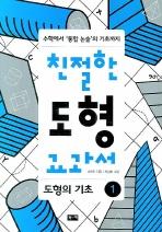 친절한 도형 교과서(수학에서통합논술의기초까지)(1)