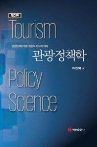 관광정책학(2판)(양장본 HardCover)