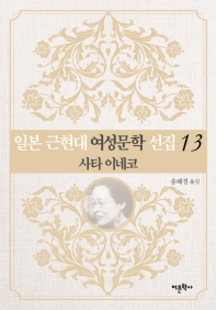 일본 근현대 여성문학 선집. 13: 사타 이네코