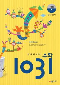 수학 1031: Pre C(규칙 논리)(영재사고력)