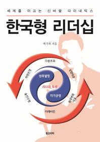 한국형 리더십(양장본 HardCover)