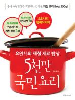 5천만 국민요리(요안나의 제철 재료 밥상)