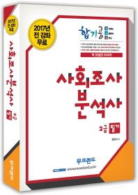 사회조사분석사 2급 필기(2017)(합기공)