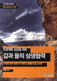 갑과 을의 상생협력(프로젝트 성공을 위한)(Hanbit eBook Realtime 4)