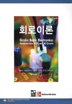 회로이론(10판)(CD1장포함)