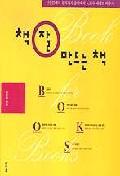 책 잘 만드는 책 (2000년 개정판1쇄)
