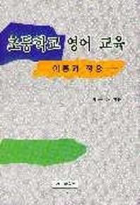 초등학교 영어 교육