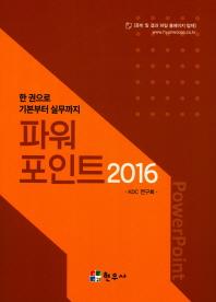 파워포인트 2016(한권으로 기본부터 실무까지)