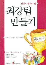 최강팀 만들기