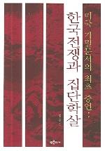 한국전쟁과 집단학살