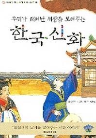 한국신화(우리가 태어난 세상을 보여주는)(이야기로 읽는 세계 신화 시리즈 01)