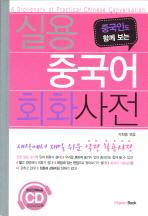 실용 중국어회화 사전(중국인도 함께 보는)(AudioCD2장포함)