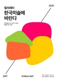 한국미술에 바란다