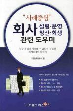 사례중심 회사 설립 운영 청산 회생 관련 도우미