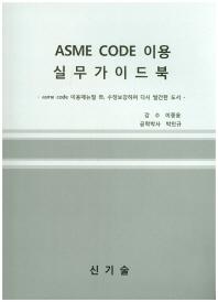 ASME CODE 이용 실무가이드북(개정판)