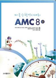 미국수학경시대회 AMC 8(상)